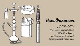 Табачная Продукция Визитка