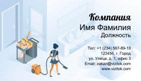 Клининговая компания Визитка