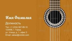 Уроки гитары Визитка