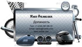 Ремонт Мотоциклов Визитка